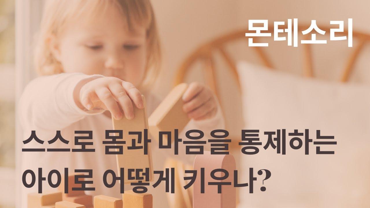 [정이비교수님 1편] 0-3세 몬테소리 교육의 중요성, 국내 몬테소리 교사와 전문가는 어떤 자격증을 가지고 있을까?