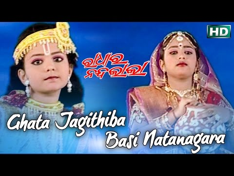 GHATA JAGITHIBA BASI ଘାଟ ଜଗିଥିବ ବସି || Album-Radhara Nandalala || Anjali Mishra || Sarthak Music
