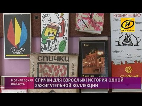 Белорус собрал коллекцию спичечных коробков