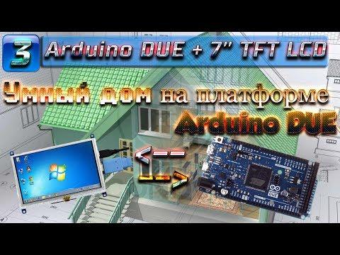 "Arduino DUE - дружим Arduino DUE с 7"" TFT LCD + SD Карточка [ SMART HOUSE - 3 ]"