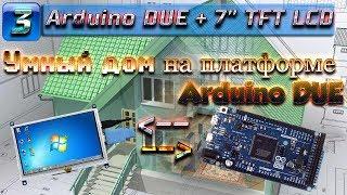 Arduino DUE - дружим Arduino DUE с 7'' TFT LCD + SD Карточка [ SMART HOUSE - 3 ]