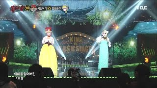 Video [King of masked singer] 복면가왕 - Good fortune VS ice princess - As Like The Smiling Face On Parting download MP3, 3GP, MP4, WEBM, AVI, FLV Juli 2018