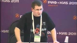 РИФ+КИБ 2011. Как заставить интернет-магазин работать(, 2011-06-30T11:00:15.000Z)