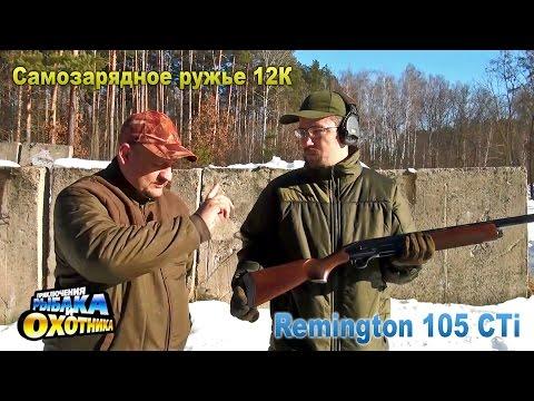 """Remington 105 CTi: полуавтомат необычной конструкции (ТВ-программа """"Приключения рыбака и охотника"""")"""