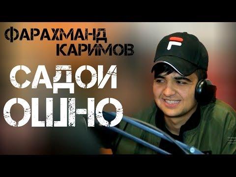 Фарахманд Каримов дар