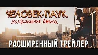 Человек-паук: Возвращение домой - Расширенный трейлер (дубляж) - Spider-Man: Homecoming