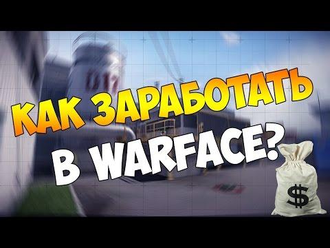 Как заработать играя в WarFace ?