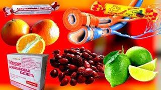 Витамин С , вы такого точно не знали о нём, что будет если НЕ есть апельсины