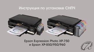 Инструкция по установке СНПЧ на Epson XP-750/XP-850/950/960
