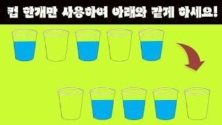 컵을 다음과 같게 나열하세요!!