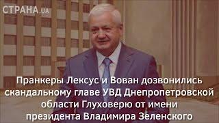 Пранкеры позвонили скандальному начальнику Днепропетровского УВД от имени Зеленского