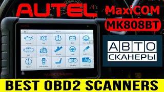 МУЛЬТИМАРОЧНЫЙ СКАНЕР Autel MaxiCOM MK808BT OBD2 | ABS, DPF, EPB, SAS, SRS, TPMS, BMS, Oil Service |