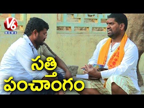 Bithiri Sathi As Priest 'Ugadi Panchangam' | Predicts Future Of Savitri | Teenmaar News | V6 News