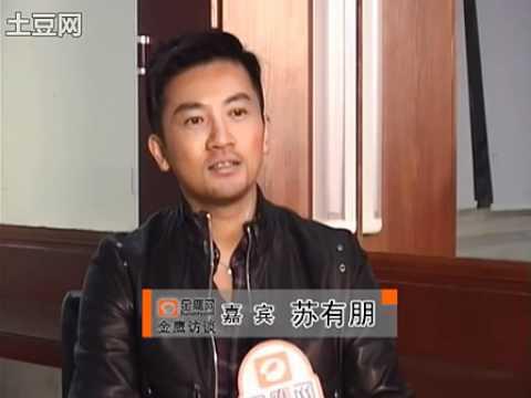 Su You Peng - Hunan TV Interview, 2010