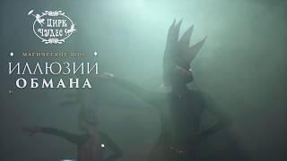 Иллюзии обмана - Магическое шоу - Цирк Чудес Кунцево