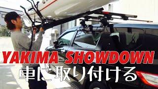 YAKIMA SHOWDOWN (ヤキマショーダウン)を車に取り付ける【カヤック車載】
