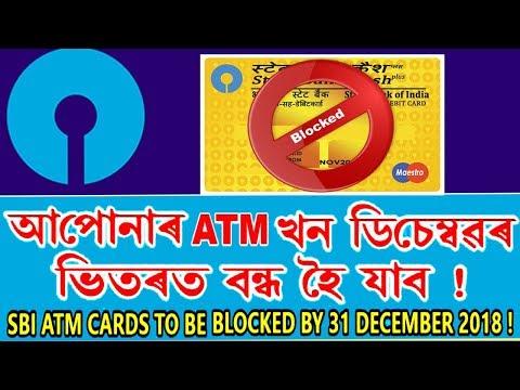 সকলো ATM CARD ব্লক হৈ যাব ডিচেম্বৱৰ 2018  ভিতৰত/নতুন ATM কেনেকৈ পাব? Why RBI Is Blocking ATM Card ?