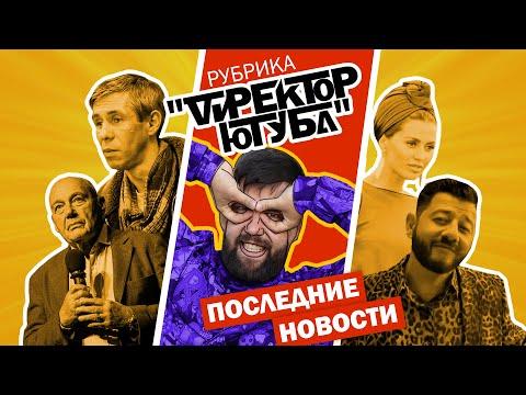 Галустян взорвал YouTube. Бренды и контент для взрослых. Боня, Панин и Познер у Директора Ютуба.