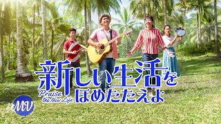 「新しい生活をほめたたえよ」英語の賛美歌 日本語字幕
