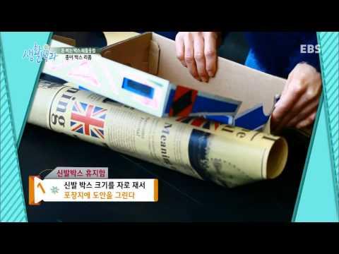 부모(생활백과) - 돈 버는 박스 재활용법_#001