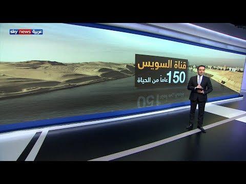 قناة السويس.. 150 عاماً من الحياة  - نشر قبل 3 ساعة