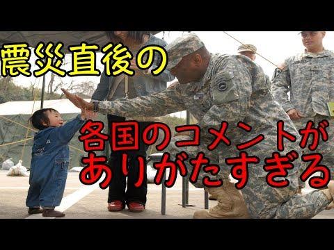 【海外の反応】東日本大震災直後に世界各国から寄せられていた感動支援コメント集!!感謝感激
