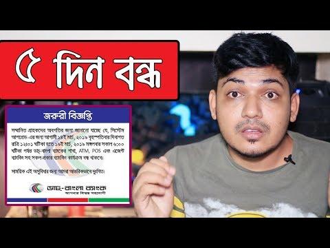 ৫ দিন বন্ধ থাকবে ডাচ-বাংলা ব্যাংক DBBL- Dutch-Bangla Bank
