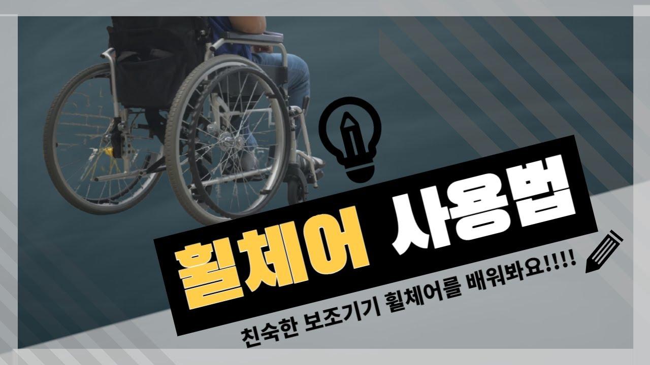 강남구 보조공학센터에서 알려드리는 휠체어 이용법