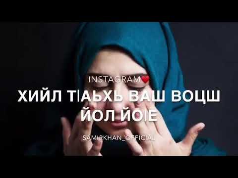 «Ваша воцу йиша!»Смотреть всем! Самирхан Чагаев