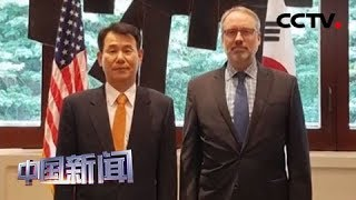 """[中国新闻] 韩美举行防卫费分担谈判 美开出""""天价""""   CCTV中文国际"""