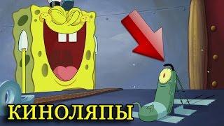 Киноляпы в мультфильме  Губка Боб в 3D