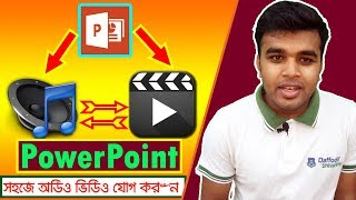 How to Add Background Music & Video in Powerpoint Presentation | কিভাবে অডিও ভিডিও যোগ করবেন