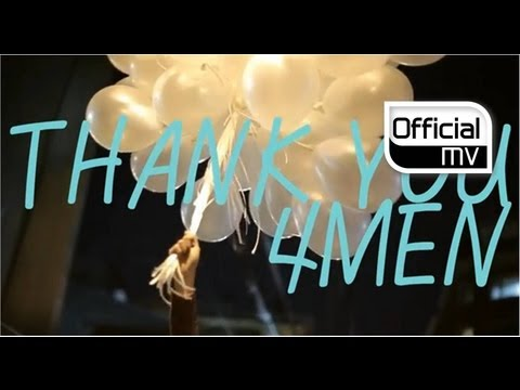 [MV] 4MEN(포맨) _ Thank You