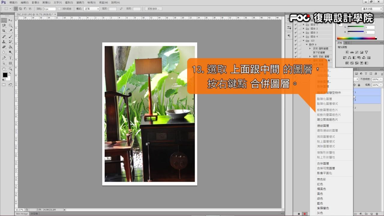 復興設計/Photoshop批次處理 一學就上手 - YouTube