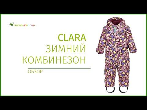 Зимний комбинезон CLARA для девочек (Caimano, Зима 2018/19)