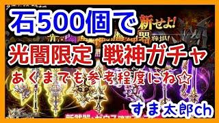 ログレス【光闇限定 戦神の魔人器ガチャ 石500個ちょい】ログレス実況