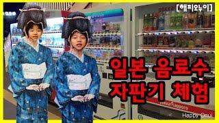 [Happy Onui] 오로나미-C 댄스와 함께 일본 …