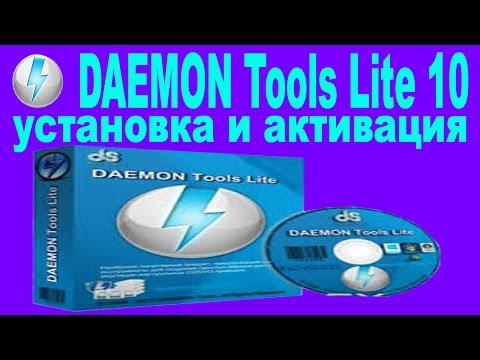 DAEMON Tools Lite 10 установка и активация