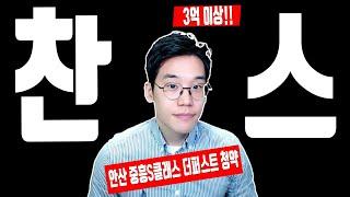 안산중흥S클래스 더퍼스트 청약 당첨을 위한 안내서!!(…