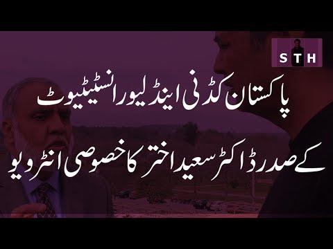 پاکستان کڈنی اینڈ لیور انسٹیٹیوٹ کے صدر ڈاکٹر سعید اختر کا خصوصی انٹرویو