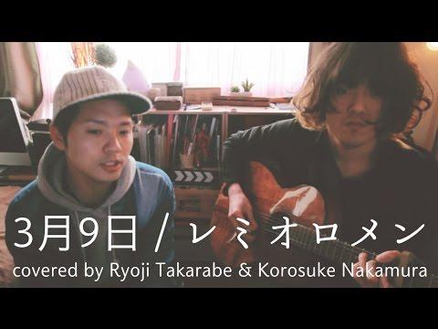 3月9日 / レミオロメン Acoustic cover feat.中村コロスケ
