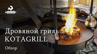 Обзор дровяного финского гриля KOTAGRILL BBQ