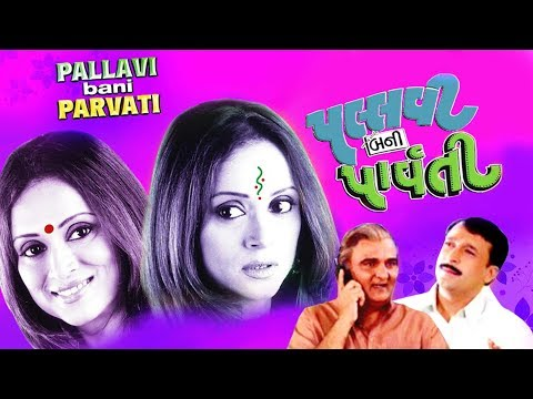 PALLAVI BANI PARVATI | Superhit Gujarati Natak | Vipul Mehta | Krutika Desai