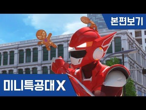 [미니특공대X] 11~12화 -  달콤한 쿠키의 유혹 / 할아버지의 과자를 지켜라!