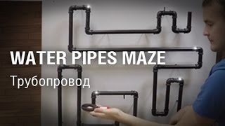 Water pipes maze/Трубопровод(, 2016-08-30T11:13:55.000Z)