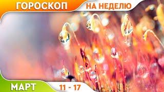 ГОРОСКОП на неделю с 11 по 17 Марта