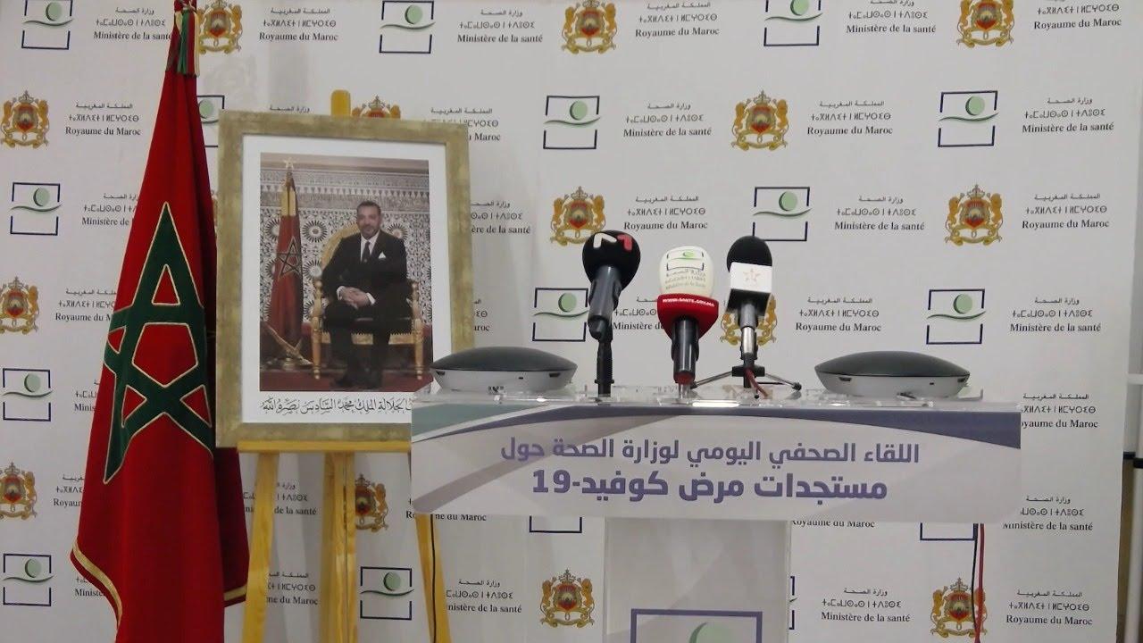 البث المباشر للتصريح الصحفي اليومي حول مستجدات مرض كوفيد-19 بالمغرب ليوم الثلاثاء 30 يونيو 2020