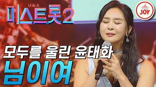 Download lagu [미스트롯2] 모두를 울린 윤태화의 어머니를 위한 노래! '님이여' #TVCHOSUNJOY #TV조선조이