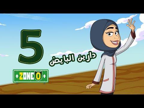 زون زيرو - الحلقة 5 (سكس باك) | رمضان 2018 thumbnail