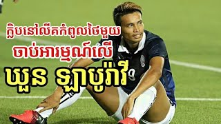 Thai League Club Interest Khoun Laboravy 2018